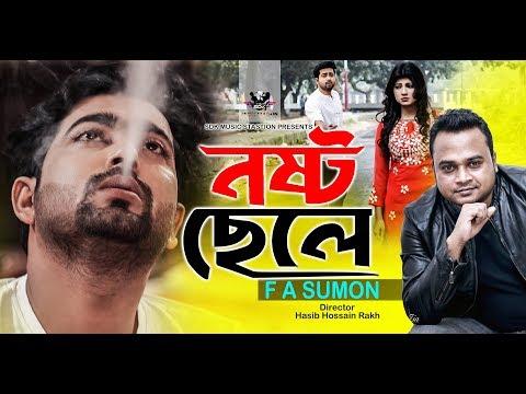 নষ্ট ছেলে | Noshto Sele By FA Sumon | Alvi | Prima | Arko | Rakhi | Bangla New Music Video 2019