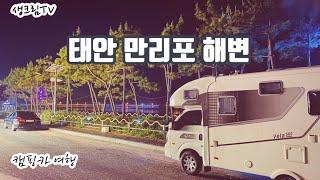 [생크림TV]만리포해변 여행ㅣ캠핑카여행ㅣ태안여행ㅣ캠핑카…