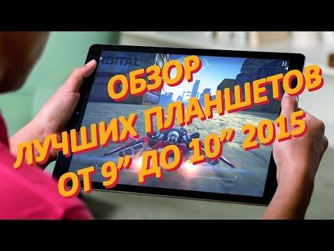 Лучшие 9-10 дюймовые планшеты за 2015 год