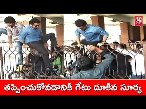 Hero Suriya Jumps Theatre Gate To Escape From Fans in Rajahmundry | V6 News
