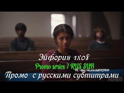 Эйфория 1 сезон 8 серия - Промо с русскими субтитрами (Сериал 2019) // Euphoria 1x08 Promo