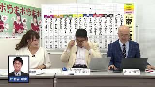 第40回 帝王賞Jpn  直前予想討論会