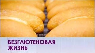 Непереносимость глютена и безглютеновый хлеб