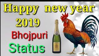 Kha ke murga pike bear dj status 2019😂 new year bhojpuri song