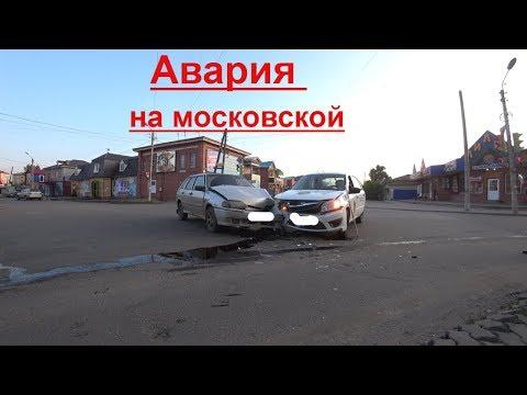 Авария на ул. московской.г.Канск.Сейчас.