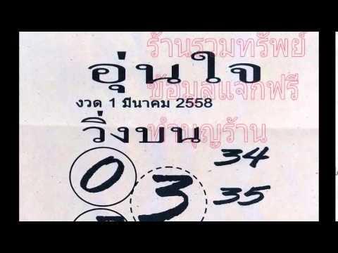 เลขเด็ดงวดนี้ หวยซองอุ่นใจ 1/03/58