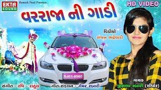 Var Rajani Gadi - DJ Lagna Geet | DJ NONSTOP | New Gujarati Songs 2018 | Jignasha Rabari | HD VIDEO