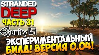 Выживаем в Stranded Deep. Часть 31 | Экспериментальный билд! (версия 0.04 / Unity 5)
