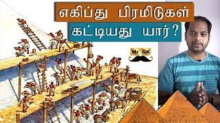 எகிப்து பிரமிடுகள் கட்டியது யார்? | Egypt pyramids in tamil | Mr.GK