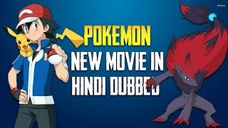 Pokemon new movie zoroark master of illusion in Hindi dubbed