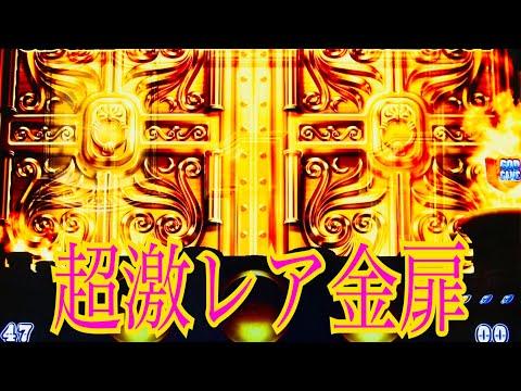 ミリオンゴッド神々�系譜zeus(神動画)中段1確(第1�止赤7)後��キナナ7連(1/23053)後�超極レア金扉(1/8192�0.9%)