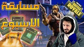 Fortnite GameShow 1.36 فورت نايت باتل رويال مسابقة الاسبوع