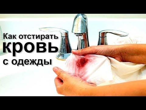 Как отстирать кровь с белой одежды в домашних условиях