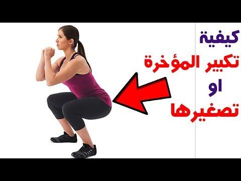 يكون راضيا اختصارات بشرة تمارين تكبير المؤخرة للنساء Dsvdedommel Com