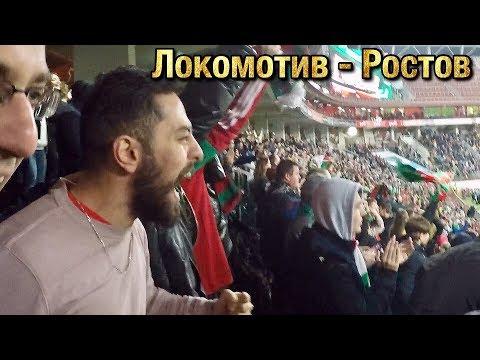 Локомотив Ростов 19.10.18