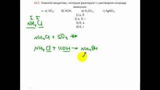 Тесты по химии. Хлорид аммония. А13 ЦТ 2016