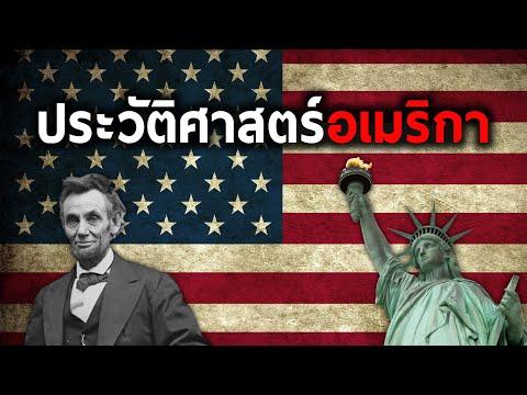 ประวัติศาสตร์อเมริกา ใน 8 นาที!!