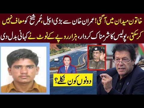 خاتون خودمیدان میں آگئی عمران خان سے بڑی اپیل پولیس کاشرمناک کردار  ہزار روپے کے نوٹ نے کہانی بدل دی