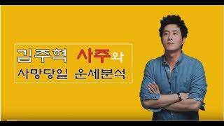 영화배우 故김주혁- 사망당일 운세분석