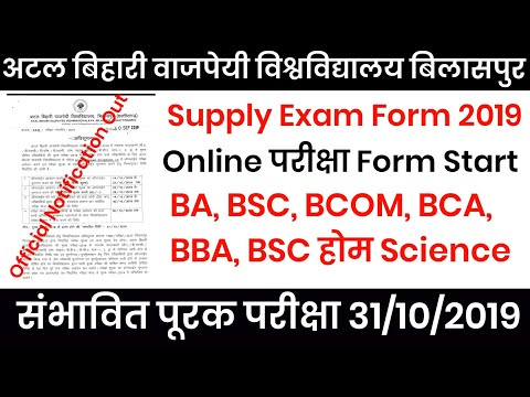 Bilaspur University Supplementary Exam 2019 Form Start