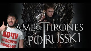 Game of Thrones по-русски