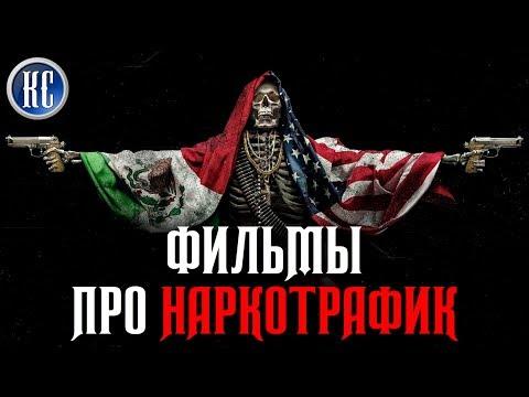 ТОП 8 ЛУЧШИХ ФИЛЬМОВ ПРО НАРКОТРАФИК 21 ВЕКА | КиноСоветник - Видео онлайн