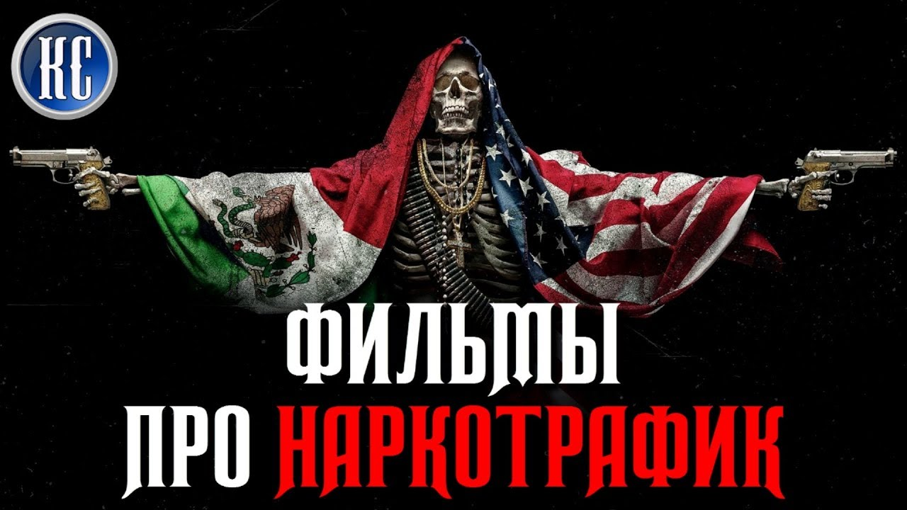 ТОП 8 ЛУЧШИХ ФИЛЬМОВ ПРО НАРКОТРАФИК 21 ВЕКА   КиноСоветник