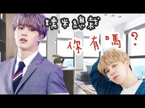 《BTS防彈小說-朴智旻JIMIN-長篇FF》糯米總裁你有嗎?-EP.1