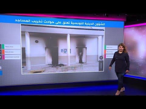 عقب تخريب مساجد في تونس، وزارة الشؤون الدينية ترد على اتهامها بالصمت  - 18:00-2020 / 2 / 14