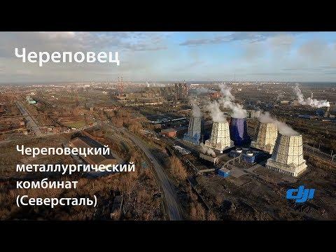 In The Air! Череповец (Северсталь) / Cherepovets (Severstal' Steel Factory)