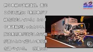 東名高速の正面衝突事故、重体の2人が死亡 thumbnail