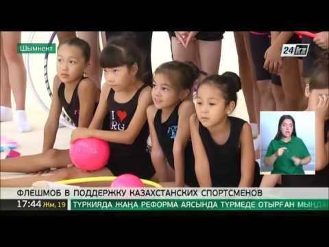 Флешмоб в поддержку гимнастки Сабины Аширбаевой провели в Шымкенте