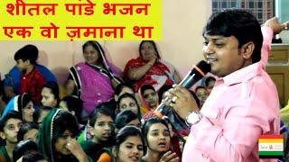 आँखें फेरता ज़माना aankhen phertha zamana sheetal pandey hd live jain songs