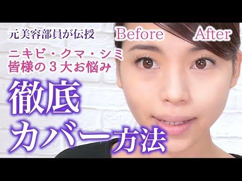 ��悩�別カ�ー】カ�ー������?を�業�ニキビ・シミ・クマ�徹底カ�ーテク