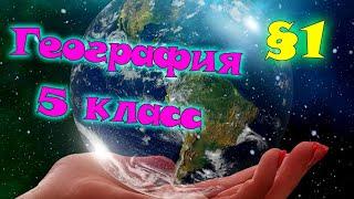 §1. Представление об устройстве мира. География 5 класс