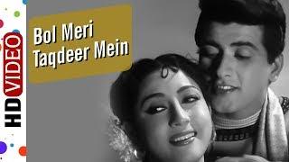 Bol Meri Taqdeer Main Kya Hai | Hariyali Aur Rasta (1962) Songs | Manoj Kumar | Mala Sinha | Mukesh