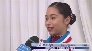 【全日本フィギュアスケート選手権2018】女子ショートプログラム<山下...