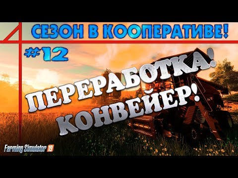 Farming Simulator 19 #12 | СЕЗОН В КООПЕРАТИВЕ! ПЕРЕРАБОТКА! КОНВЕЙЕР!
