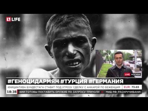 Планы Германии по признанию Геноцида армян в Турции обсудили в эфире телеканала Life