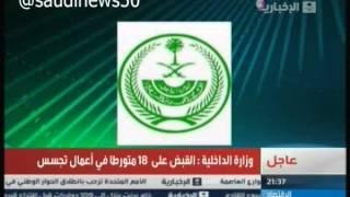 وزارة الداخلية : القبض على 18 جاسوس