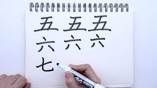 Learn Chinese Characters: Level 1 Lesson 9  (Handwriting Hanzi, Stroke Orders) 한자 학습:초급 레슨 学写汉字