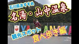 日本三大名湯の山中温泉金沢旅行で食べ歩きおすすめ観光レビューin石川県