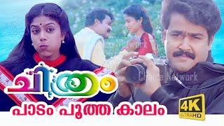 Paadam Pootha Kaalam... (4K Video) - Chithram Malayalam Movie Song | Choice Network