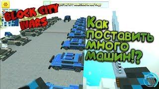 Block City Wars || Как поставить много авто!?
