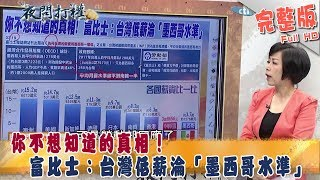 2018.03.21夜問打權完整版 你不想知道的真相! 富比士:台灣低薪淪「墨西哥水準」 thumbnail