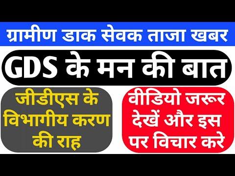 GDS NEWS: ग्रामीण डाक सेवक के मन की बात || GDS इस वीडियो को जरूर देखें || GDS खबर