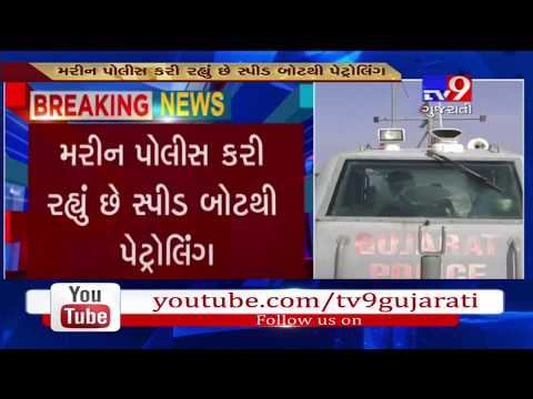 Devbhoomi Dwarka: Security in coastal areas increased after Pulwama attack- Tv9