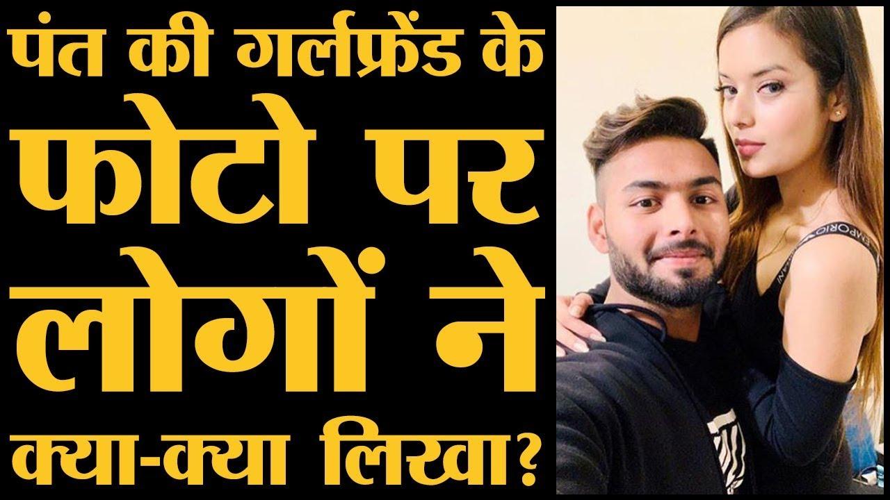 Rishabh Pant क गर लफ र ड Isha Negi क तस व र पर ल ग Hardik Pandya क क य ल आए Youtube
