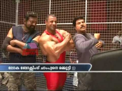 Mammootty and Lal fighting with world heavy weight champion Ahmed Hamouda