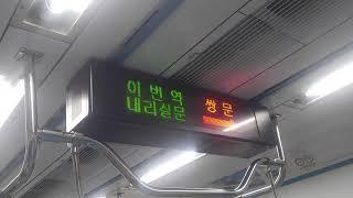서울교통공사 4호선 411편성 수유(강북구청)-쌍문 주…